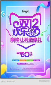 双12欢乐购促销海报