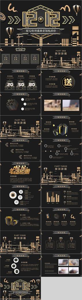 双十二电商活动策划PPT模板