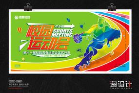 校园运动会海报设计