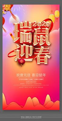 迎新年鼠年节日海报素材