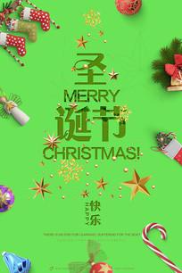 原创圣诞节快乐海报