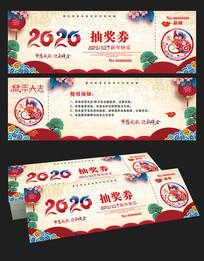 中国风2020鼠年抽奖券新年年会入场券
