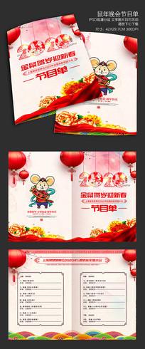 中国风2020新年晚会企业年会节目单设计
