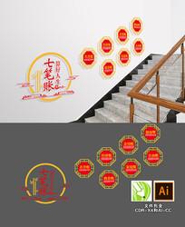 中式人生七笔账廉政楼文化墙