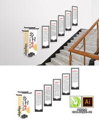 中式乡村振兴文化墙新农村社区楼道文化墙