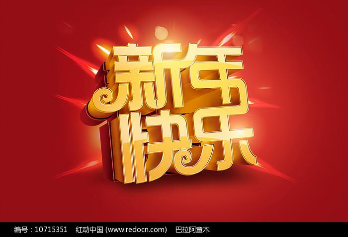 原创新年快乐字体元素设计