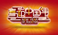 原创喜迎中国年字体元素设计