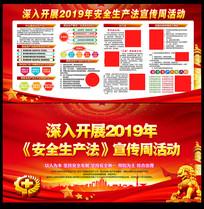 2019年安全生产法宣传周宣传展板