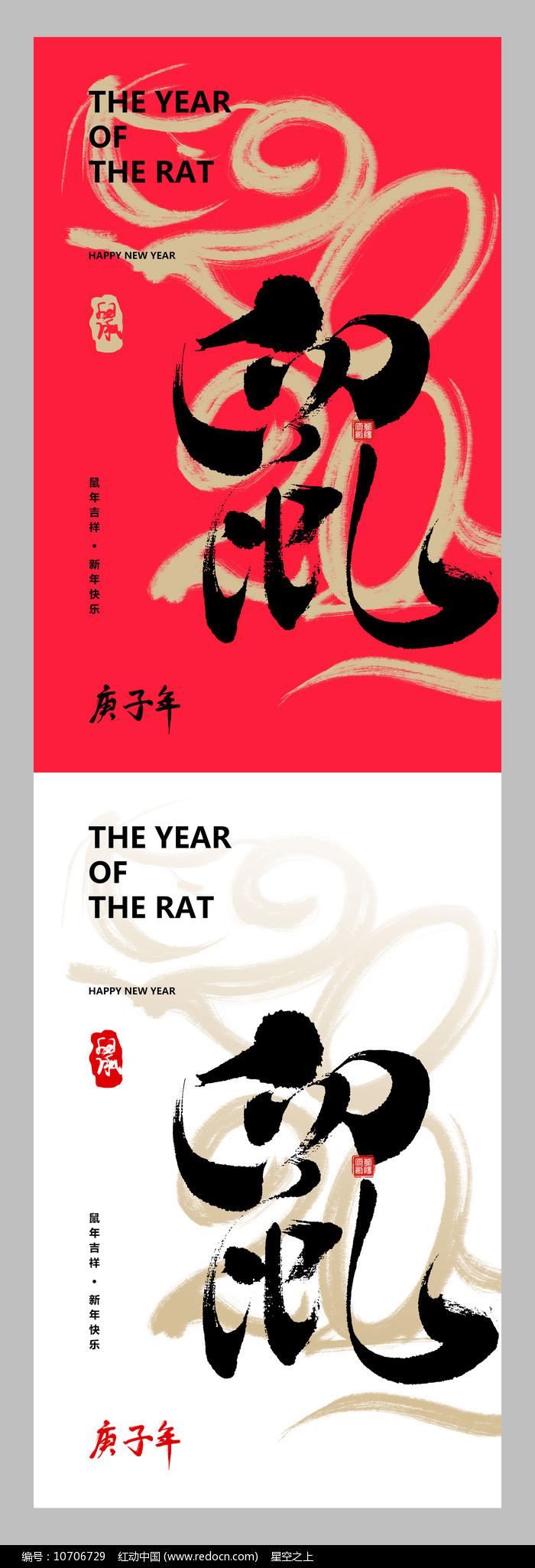 2020红白鼠年春节海报图片