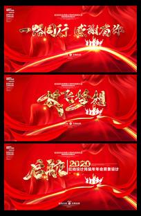 2020跨年新春联欢晚会背景