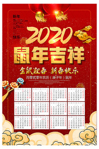 2020日历挂历设计