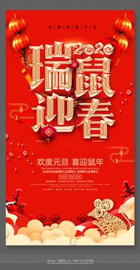 2020鼠年创意节日活动海报