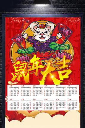 2020鼠年大吉日历