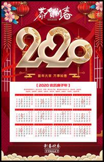 2020鼠年海报日历
