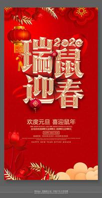 2020鼠年精品节日活动海报