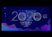 2020鼠年年员工新年年会展板