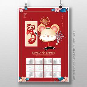 2020鼠年日历海报