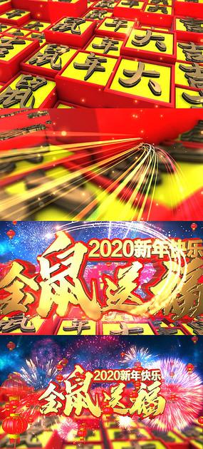 2020新年快乐年会鼠年片头ae模板