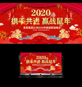 2020扬帆起航赢战鼠年年会背景