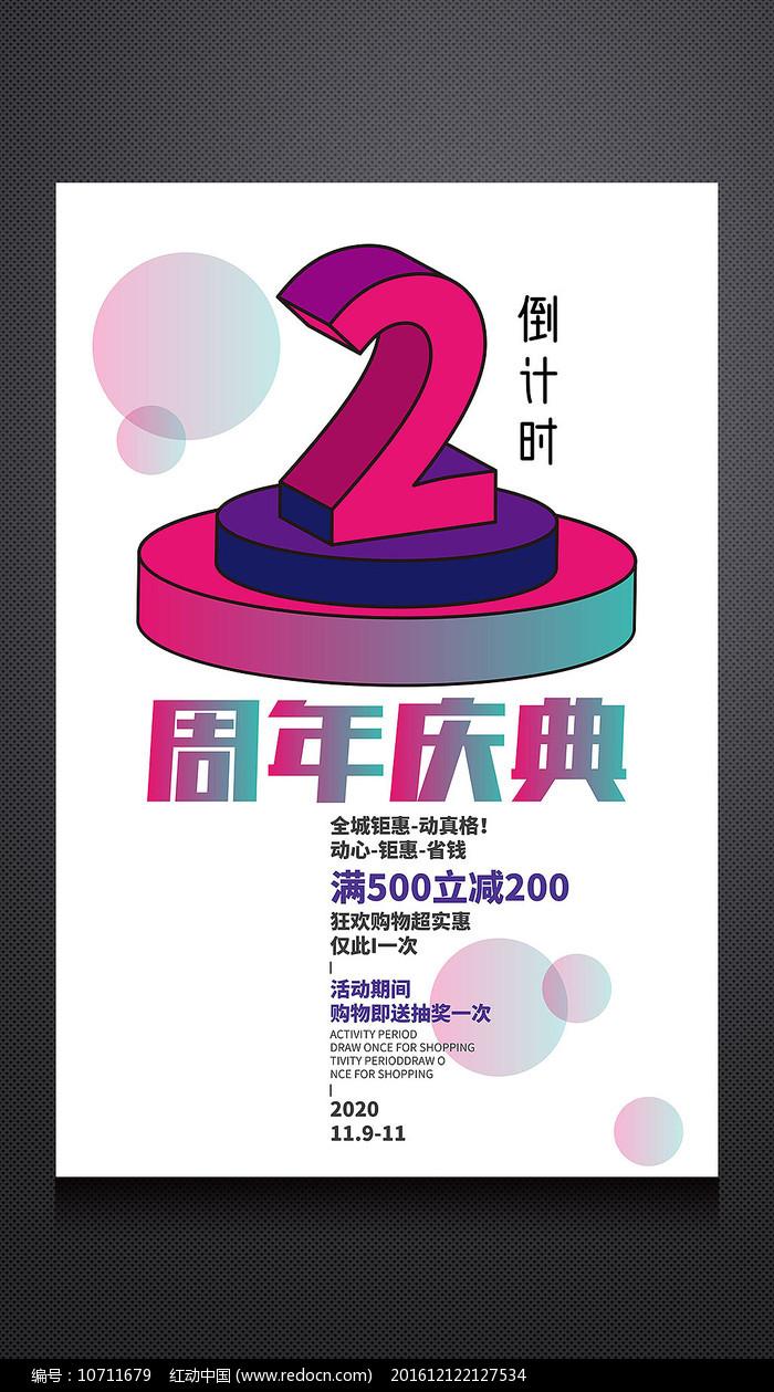2.5d2周年庆促销海报设计