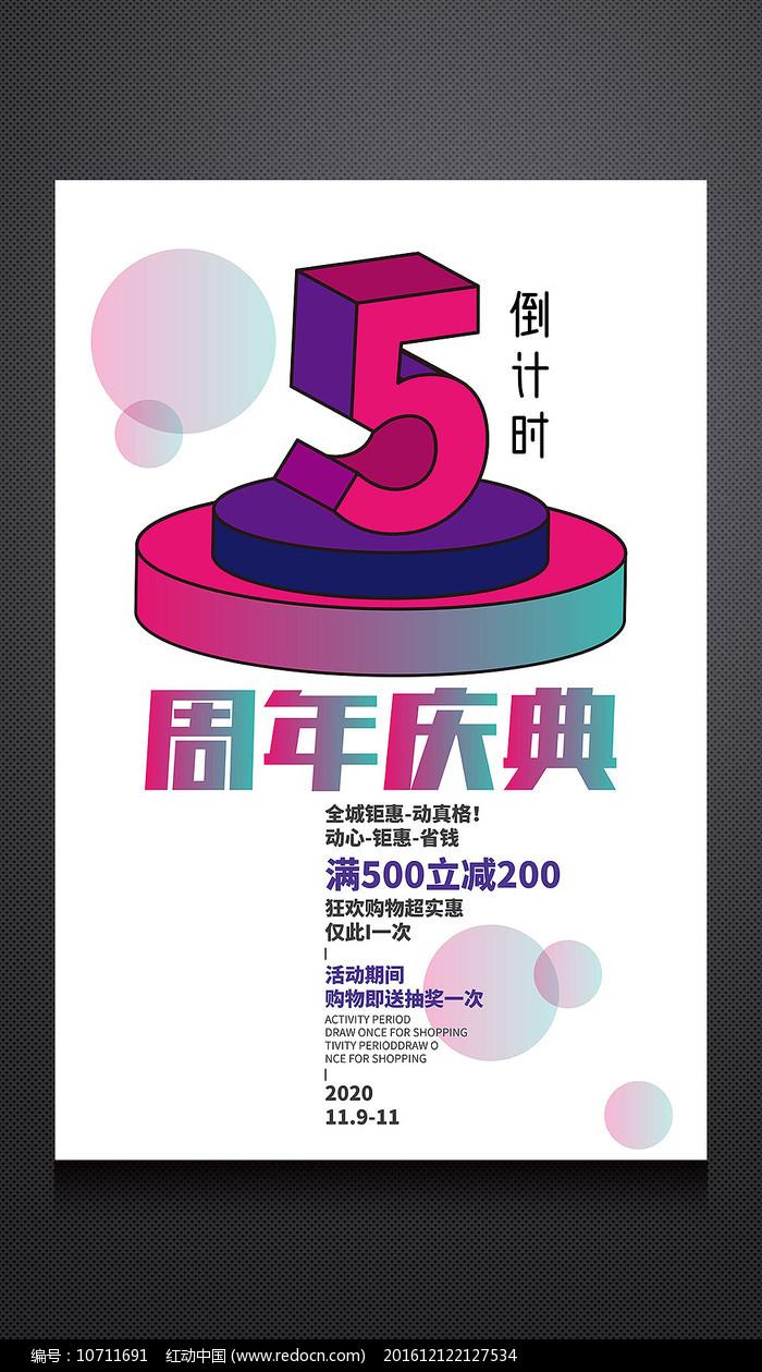 2.5d5周年庆促销海报图片