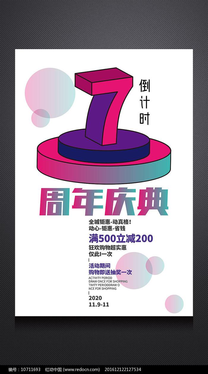 2.5d7周年庆促销海报