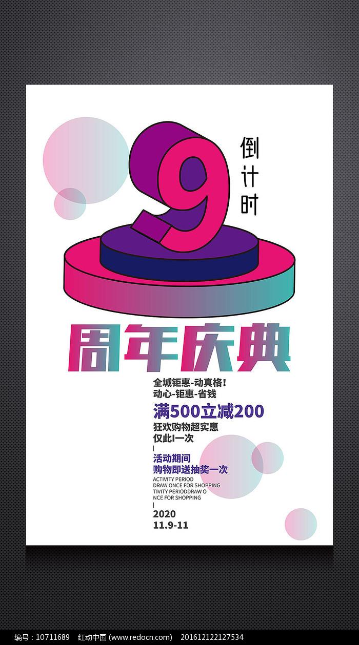 2.5d9周年庆促销海报图片
