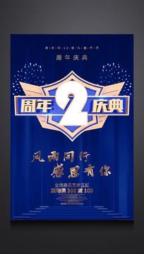 2周年庆典促销活动海报