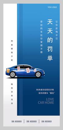 创意车位促销海报设计