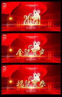 创意鼠年春节晚会舞台背景