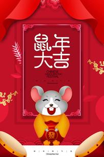 创意鼠年元旦海报设计