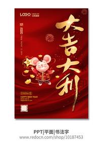 大吉大利红色春节海报