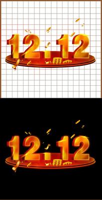 大气电商双十二艺术字素材