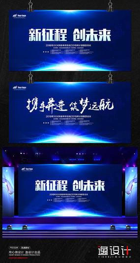 大气蓝色企业年会议背景设计