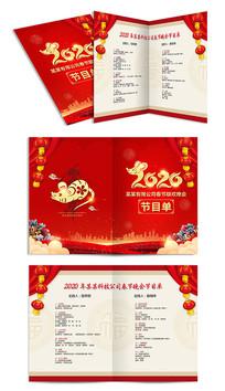 大气中国风鼠年晚会节目单设计