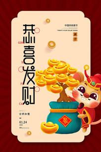 恭喜发财鼠年海报
