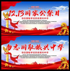 国家公祭日勿忘国耻振兴中华宣传展板