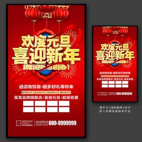 红色大气元旦促销海报设计