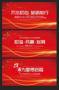 红色科技企业文化开年会议展板