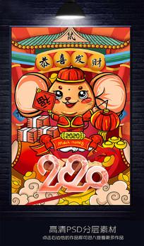红色喜庆恭喜发财鼠年手绘插画海报