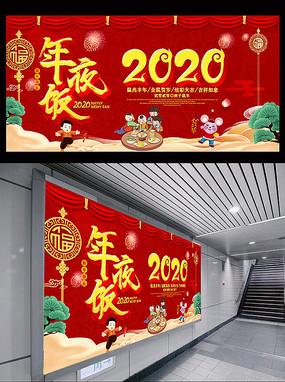 简约2020年海报