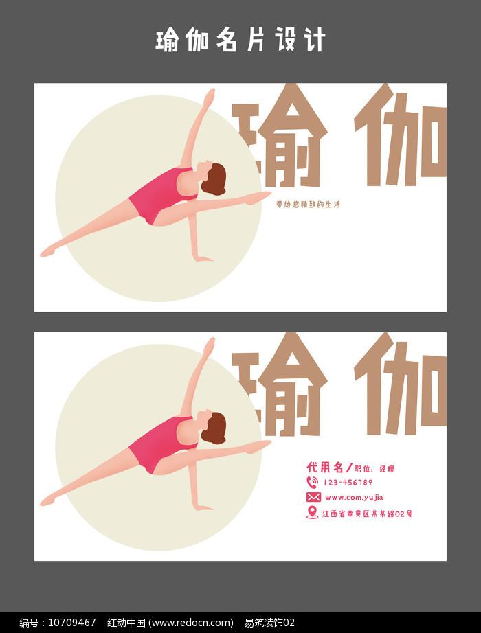 简约瑜伽名片设计图片