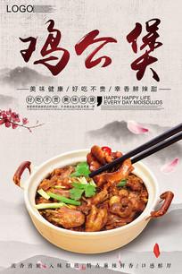 鸡公煲美食海报
