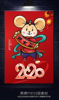 吉祥如意简约新年鼠年2020年海报