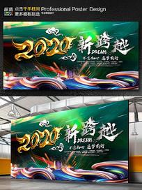 跨越2020企业年会新年晚会背景