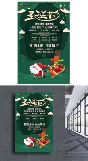 绿色简约圣诞节日促销海报