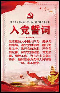 入党誓词宣传宣传展板设计