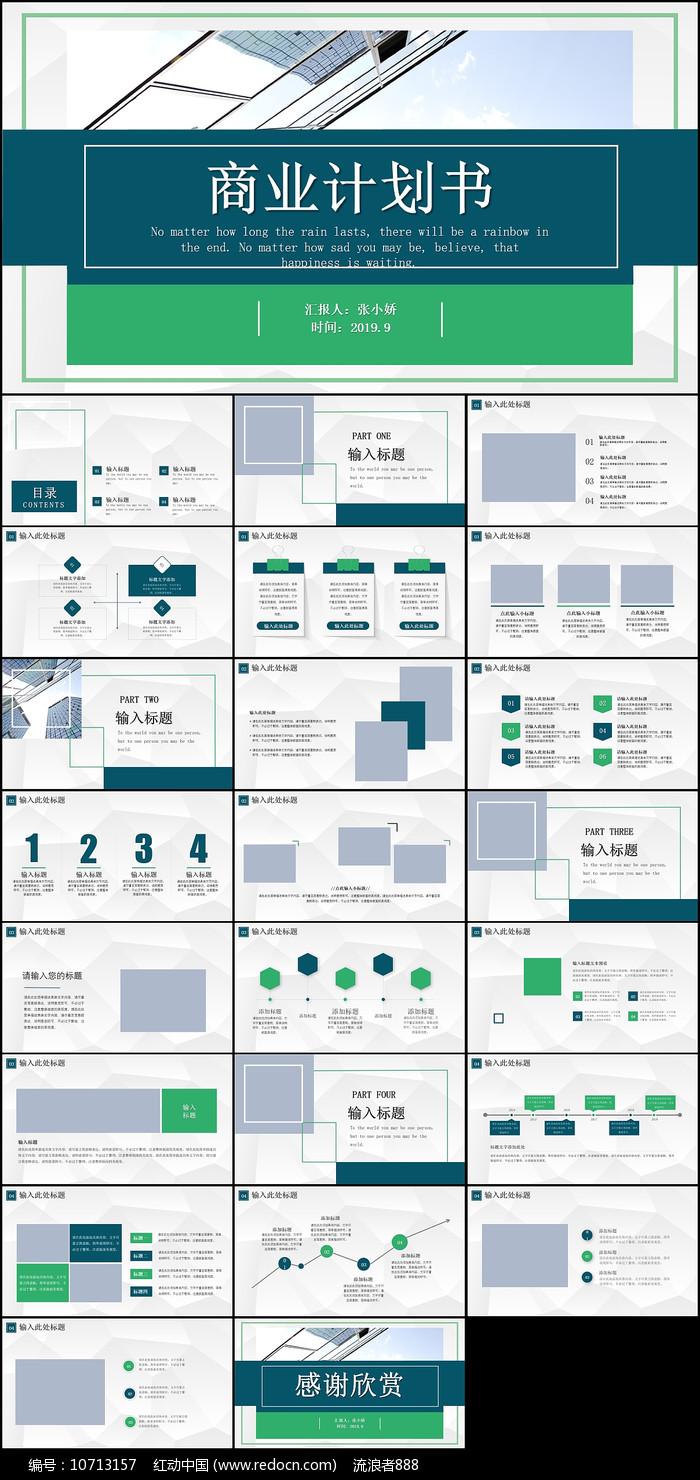 商业计划书PPT图片