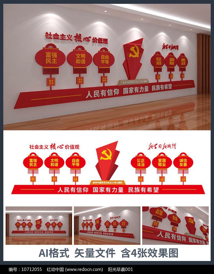 社会主义核心价值观形象墙设计图片