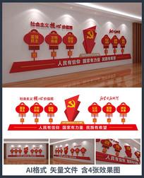 社会主义核心价值观形象墙设计